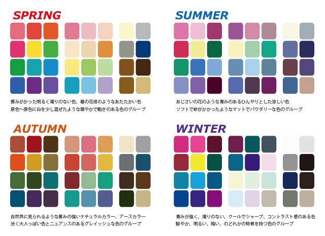 4season_color