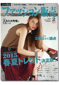 fashion_hanbai201502