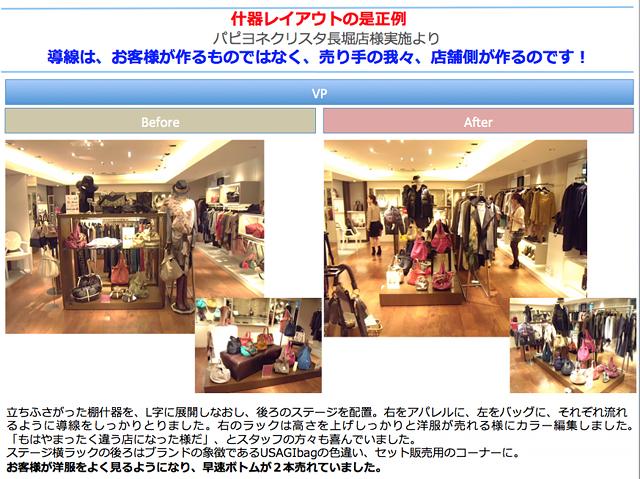 VPの修正例:シェトワクレエ 幕張新都心店での実施