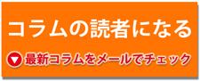 banner_column