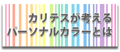 personalcolor_banner03