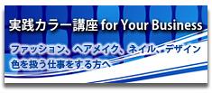 jissen_banner