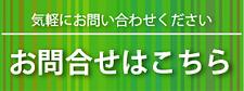 toiawase_banner2